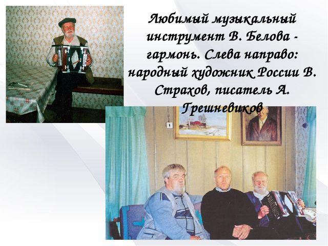 Любимый музыкальный инструмент В. Белова - гармонь. Слева направо: народный х...