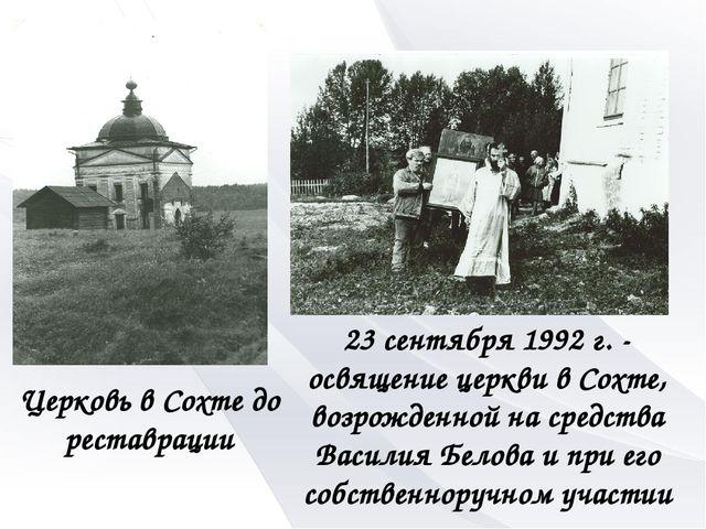 23 сентября 1992 г. - освящение церкви в Сохте, возрожденной на средства Васи...