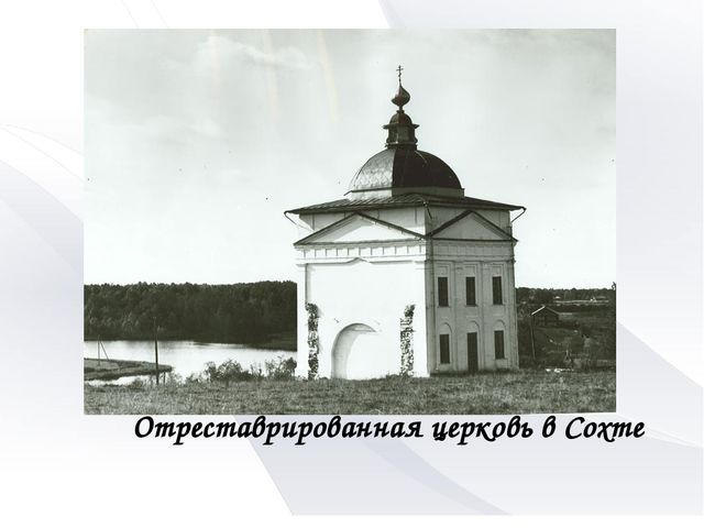 Отреставрированная церковь в Сохте