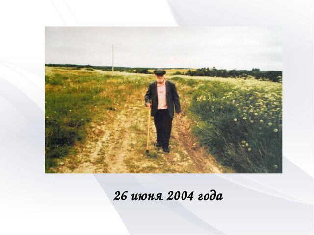 26 июня 2004 года