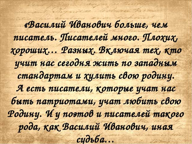 «Василий Иванович больше, чем писатель. Писателей много. Плохих, хороших… Ра...