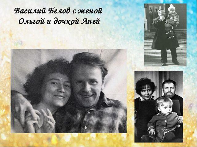 Василий Белов с женой Ольгой и дочкой Аней