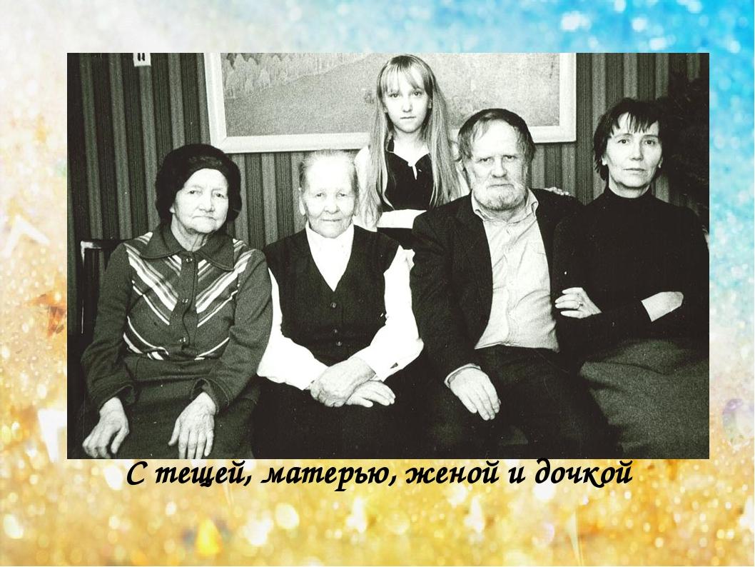 С тещей, матерью, женой и дочкой