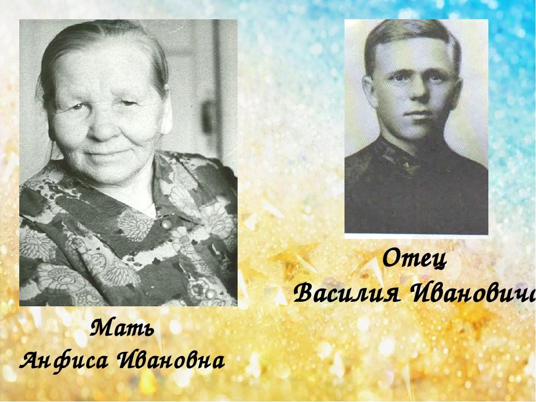 Отец Василия Ивановича Мать Анфиса Ивановна