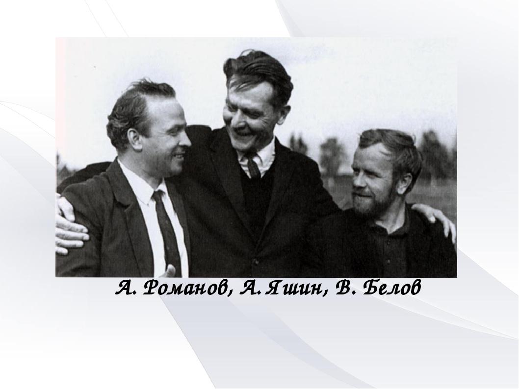 А. Романов, А. Яшин, В. Белов