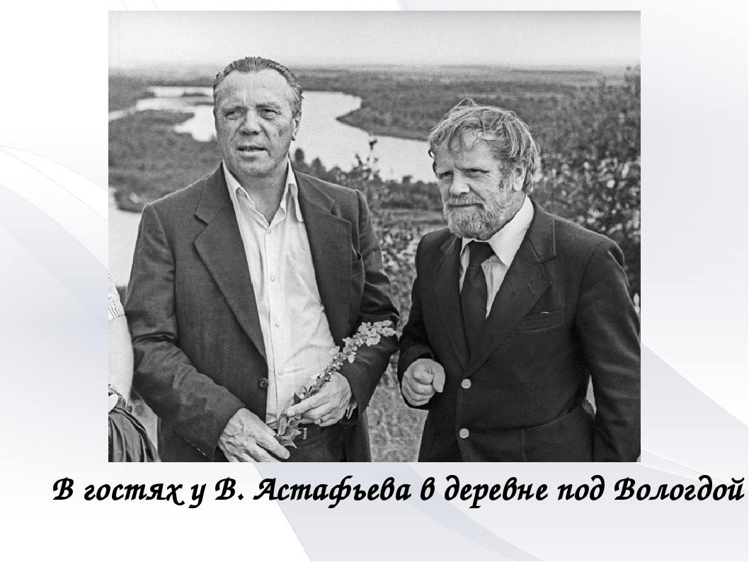 В гостях у В. Астафьева в деревне под Вологдой