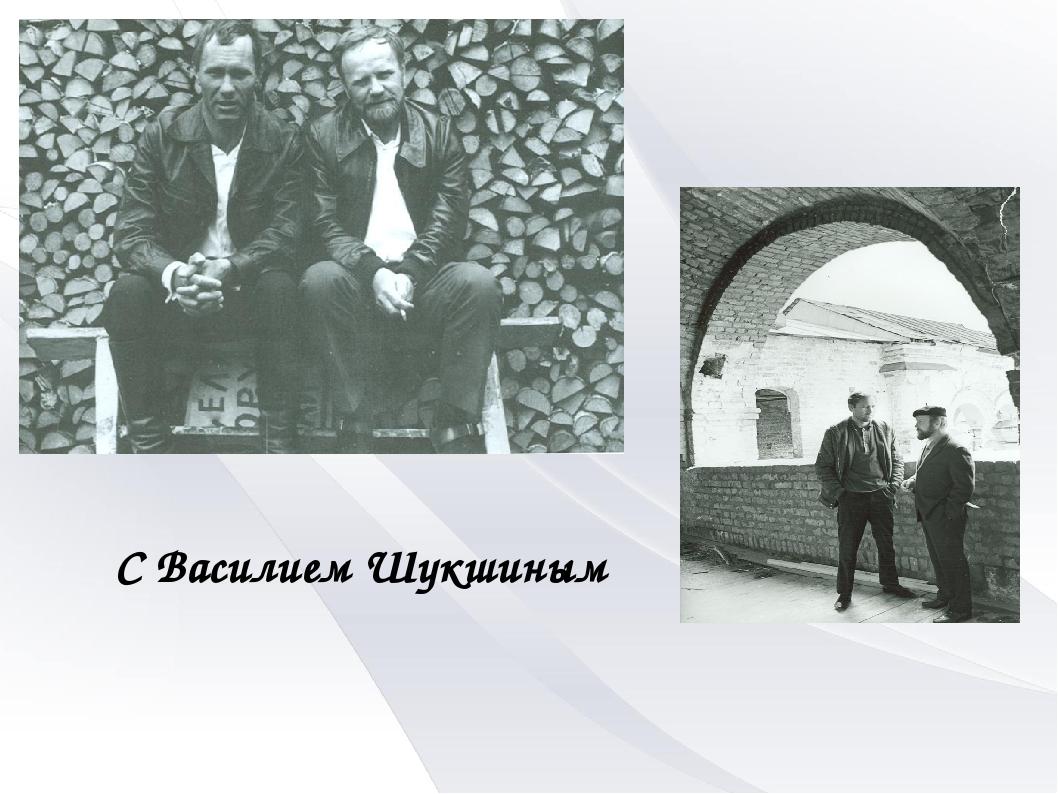 С Василием Шукшиным