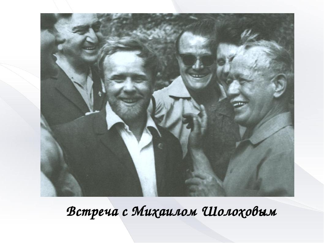 Встреча с Михаилом Шолоховым