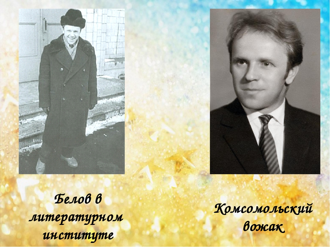 Комсомольский вожак Белов в литературном институте
