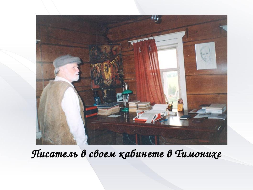 Писатель в своем кабинете в Тимонихе