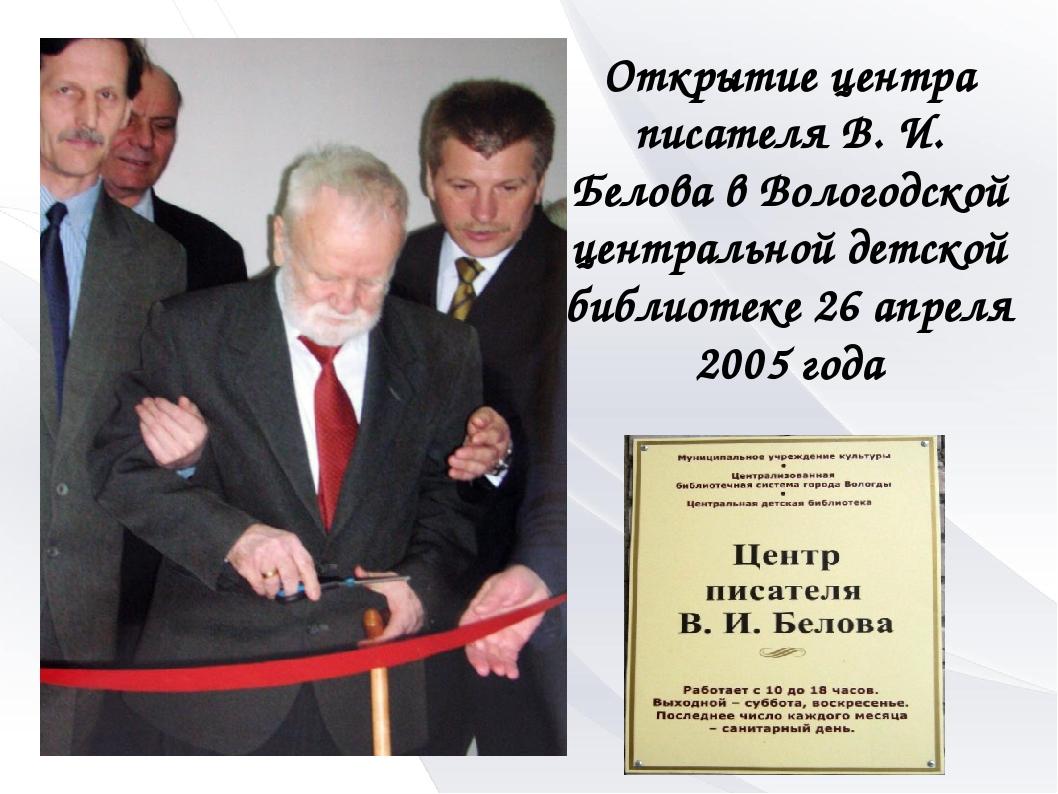 Открытие центра писателя В. И. Белова в Вологодской центральной детской библи...