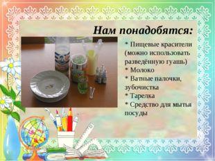 Нам понадобятся: * Пищевые красители (можно использовать разведённую гуашь) *