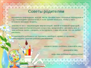 Советы родителям материалы (карандаши, краски, кисти, фломастеры, восковые ка