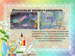 Восковые мелки+акварель Ребенок рисует восковыми карандашами на белой бумаге.
