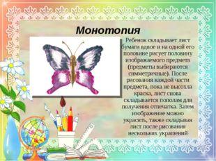 Монотопия Ребенок складывает лист бумаги вдвое и на одной его половине рисует