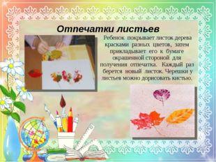 Отпечатки листьев Ребенок покрывает листок дерева красками разных цветов, зат