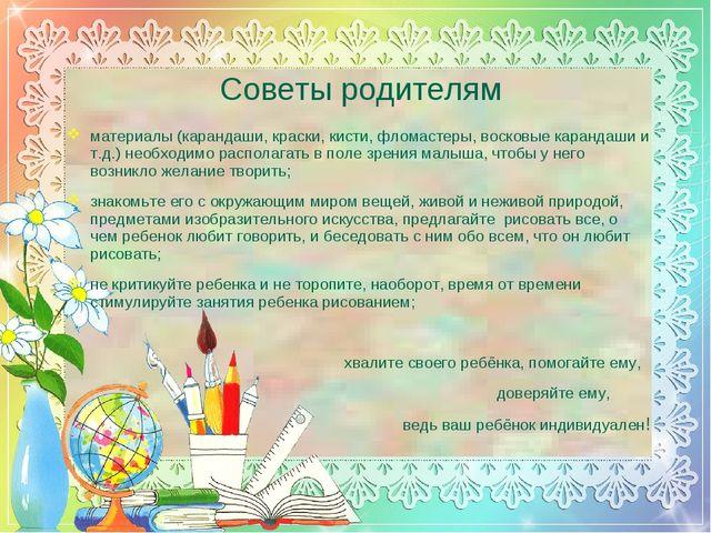 Советы родителям материалы (карандаши, краски, кисти, фломастеры, восковые ка...