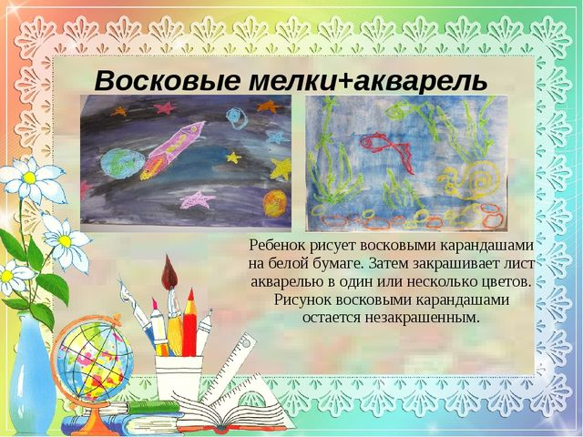 Восковые мелки+акварель Ребенок рисует восковыми карандашами на белой бумаге....