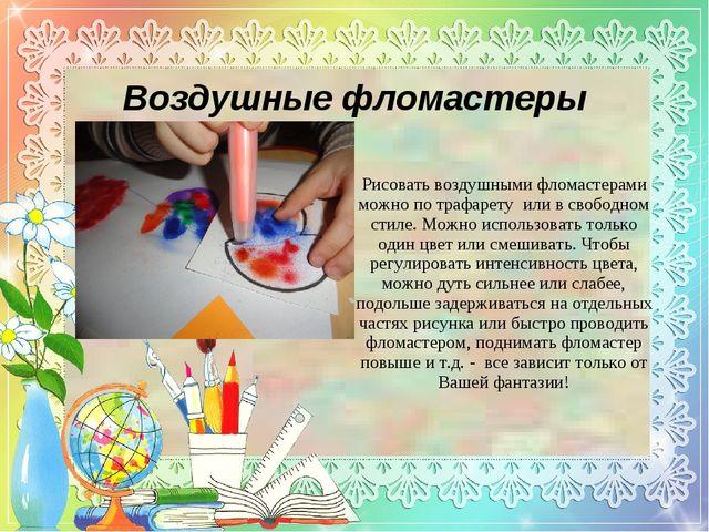 Воздушные фломастеры Рисовать воздушными фломастерами можно по трафарету или...