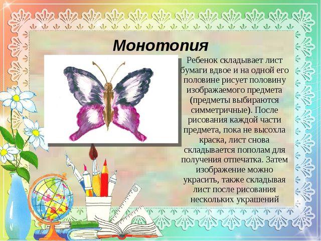 Монотопия Ребенок складывает лист бумаги вдвое и на одной его половине рисует...