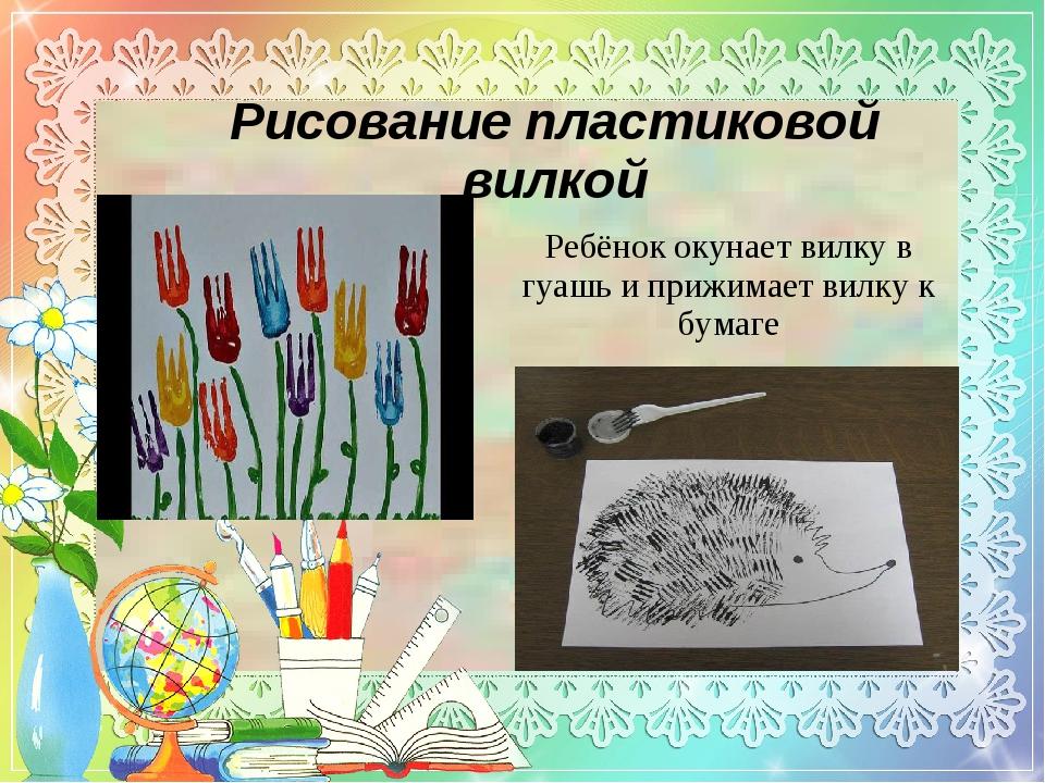 Виды нетрадиционное рисование картинки