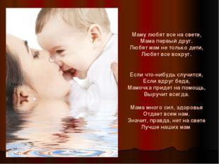 Маму любят все на свете, Мама первый друг. Любят мам не только дети, Любят вс