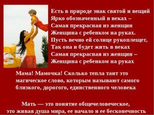 Мать— это понятие общечеловеческое, это живая душа мира, ееначало иеебеск
