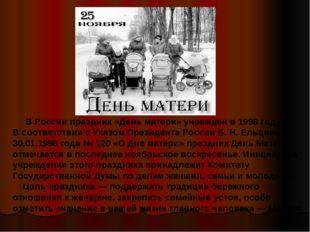 В России праздник «День матери» учрежден в 1998 году. В соответствии с Указо