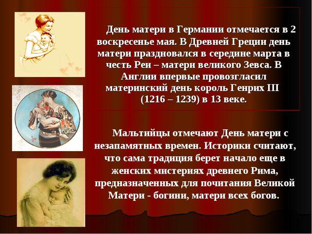 Мальтийцы отмечают День матери с незапамятных времен. Историки считают, что...