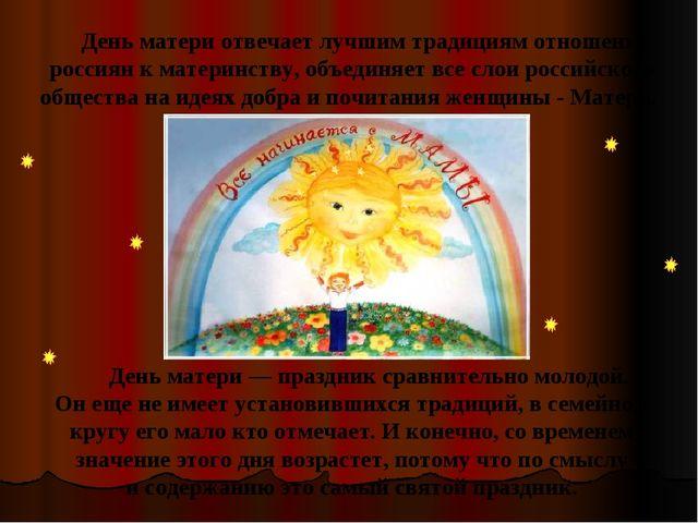 День матери отвечает лучшим традициям отношения россиян кматеринству, объед...