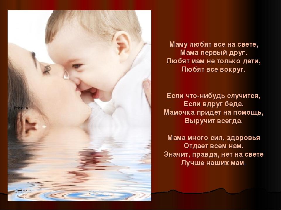 Стихи для мамы на день матери трогательные