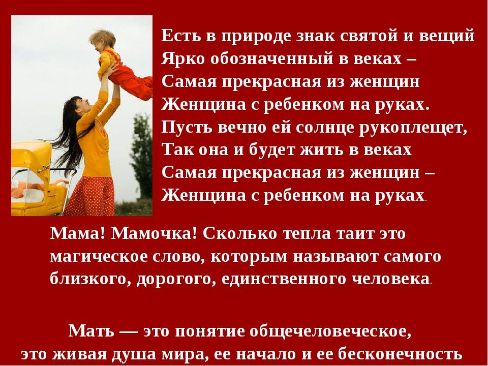 Мать— это понятие общечеловеческое, это живая душа мира, ееначало иеебеск...