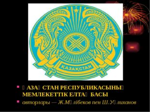 ҚАЗАҚСТАН РЕСПУБЛИКАСЫНЫҢ МЕМЛЕКЕТТIК ЕЛТАҢБАСЫ авторлары — Ж.Мәлiбеков пен Ш