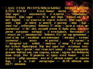 ҚАЗАҚСТАН РЕСПУБЛИКАСЫНЫҢ МЕМЛЕКЕТТIК ЕЛТАҢБАСЫ - Елтаңбаның негiзi — шаңырақ