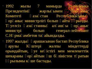 1992 жылы 7 мамырда Республика Президентінің жарлығымен Қорғаныс Комитеті Қаз
