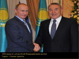 1992 жылы ең алғаш Ресей Федерациясымен достық қарым – қатынас орнатты.