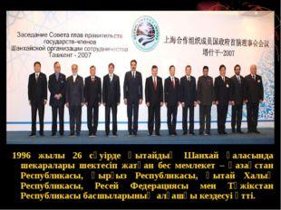 1996 жылы 26 сәуірде Қытайдың Шанхай қаласында шекаралары шектесіп жатқан бе