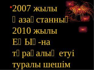 2007 жылы Қазақстанның 2010 жылы ЕҚЫҰ-на төрағалық етуі туралы шешім қабылдан