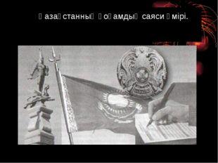 Қазақстанның қоғамдық саяси өмірі.