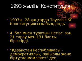1993 жылғы Конституция. 1993ж. 28 қаңтарда Тәуелсіз ҚР Конституциясы қабылда