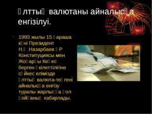 Ұлттық валютаны айналысқа енгізілуі. 1993 жылы 15 қараша күні Президент Н.Ә.Н