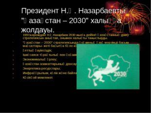 """Президент Н.Ә. Назарбаевтың """"Қазақстан – 2030"""" халыққа жолдауы. 1997ж.президе"""