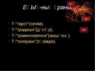 "ЕҚЫҰ-ның ұраны. Т-""тарст""(сенім). Т-""традишн""(дәстүр). Т-""траинспоренси""(ашық"