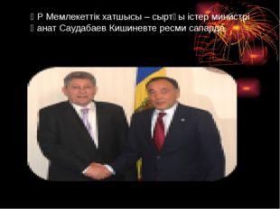 ҚР Мемлекеттік хатшысы – сыртқы істер министрі Қанат Саудабаев Кишиневте ресм