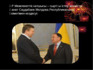 ҚР Мемлекеттік хатшысы – сыртқы істер министрі Қанат Саудабаев Молдова Респуб