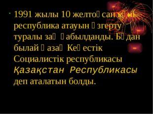 1991 жылы 10 желтоқсан күні республика атауын өзгерту туралы заң қабылданды.