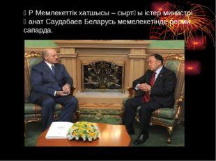 ҚР Мемлекеттік хатшысы – сыртқы істер министрі Қанат Саудабаев Беларусь мемел