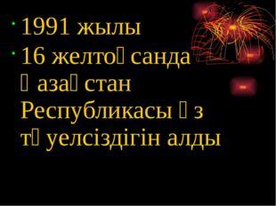 1991 жылы 16 желтоқсанда Қазақстан Республикасы өз тәуелсіздігін алды