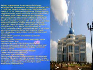 Ақ Орда резиденциясы.Астана қаласы Есілдің сол жағалауындағы жаңа әкімшілік