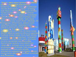 «Думан» ойын-сауық орталығы – күмбезді кеңістік, океанариум және кинозал Қаза